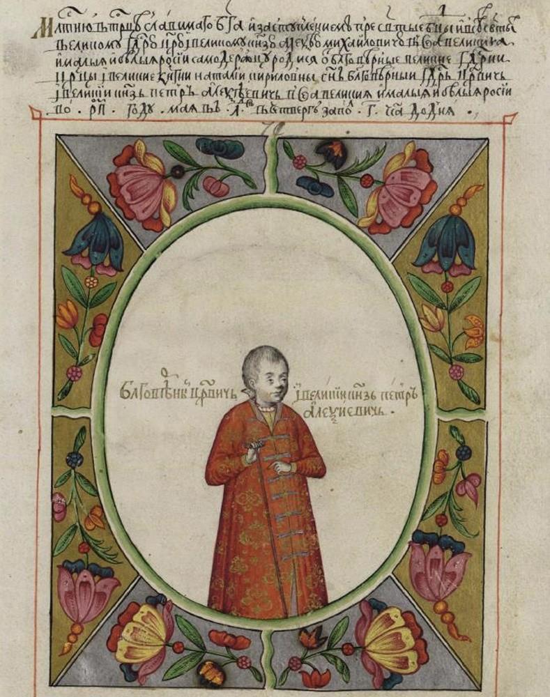 Портрет царевича Петра Алексеевича из титулярника XVII века